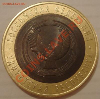 Рукоблуды и прочие повреждения монет вне мд - 10 руб 2008 спмд Удмуртия_2