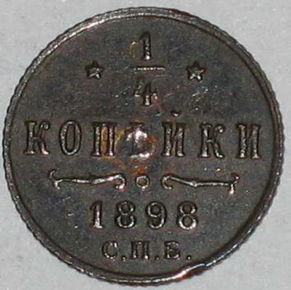 4к1898 - 0.25к1898