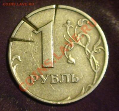 Рукоблуды и прочие повреждения монет вне мд - 1r2a