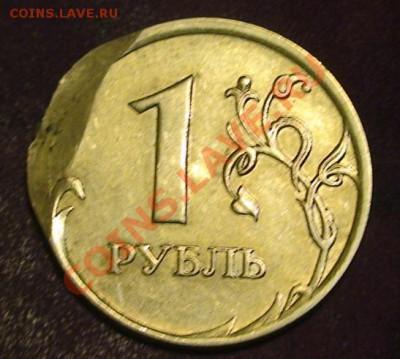 Рукоблуды и прочие повреждения монет вне мд - 1r3