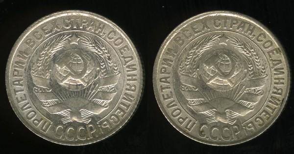 Браки -интересный комплект- 15 копеек 1930 до 29.10.08 22:00 - 15k30-pair-a