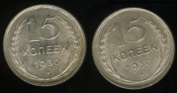 Браки -интересный комплект- 15 копеек 1930 до 29.10.08 22:00 - 15k30-pair-r