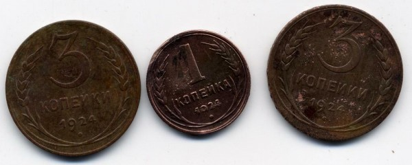 Прошу оценить :3 копейки (2шт) 1924 г. и 1 копейка 1924 г. - ScanImage001й