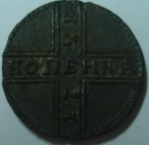 копейка крестом 1728 года - 1.JPG