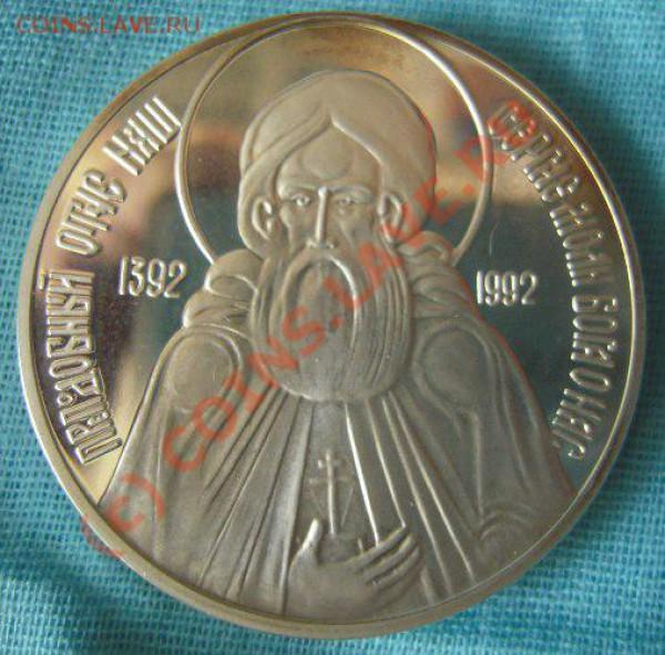 Монета сергий радонежский серебро цена купить медаль дети войны кпрф