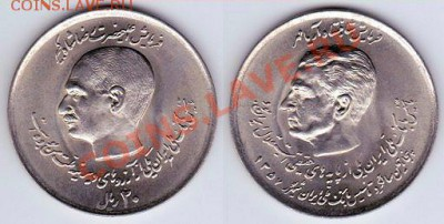 Монеты-портретники с двух сторон - Иран, 20 риалов 1978