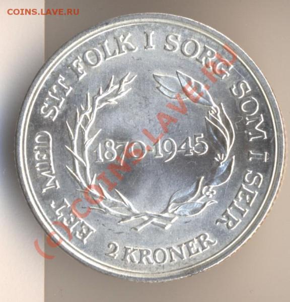 2 кроны 1945 года, серебро 800-й пробы, 15 граммов. Тираж - 157000 экземпляров. Отчеканена в честь 75-летия короля Кристиана Х. - сканирование 0035