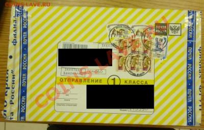 Упаковка монет для пересыла почтой. - 894