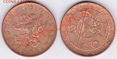 Монеты со шрифтом Брайля - Чехия, 10 крон, Милленниум