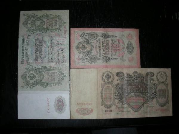 боны 1909, 1910, 1912 - DSCN1114.JPG