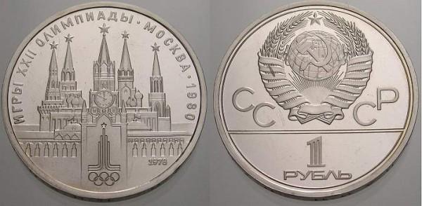 ОЛИМПИАДА пруф и ац - Kreml PP 1978