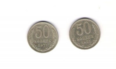 50 коп. 71г - 5071-11
