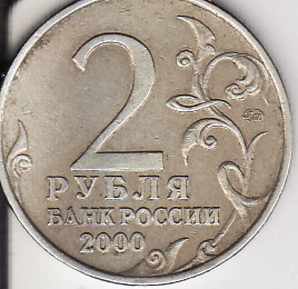 помогите оценить 2 рубля 2000г (мурманск) - IMG