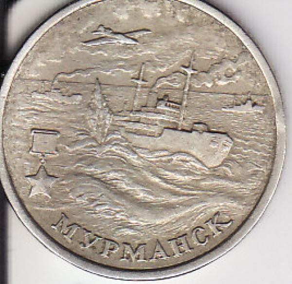 помогите оценить 2 рубля 2000г (мурманск) - IMG_0001