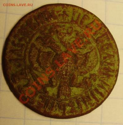 деньга петра, оценка - P4120005.JPG