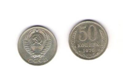 50 коп-76г - 50-76.JPG