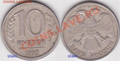 Бракованные монеты - 10 р. 1993 г. м  (ЛМД)_01