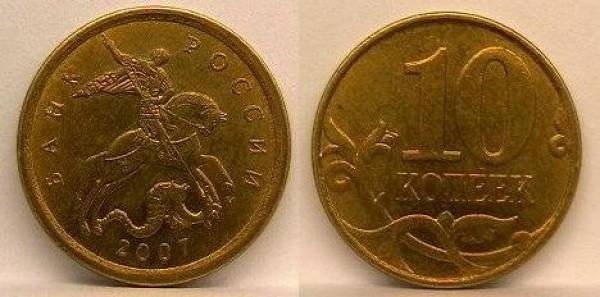 10 копеек 2007 М (3.3Б) - монетка