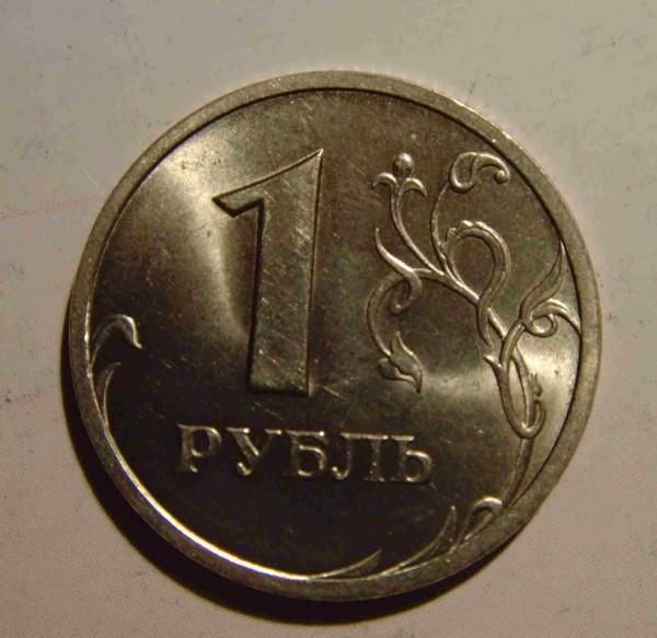 1 рубль 2003 года Оценка - 1he2