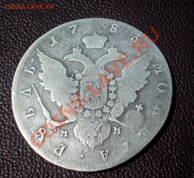 1 руб.1783 г.(ММ) - 2013-08-11_145033