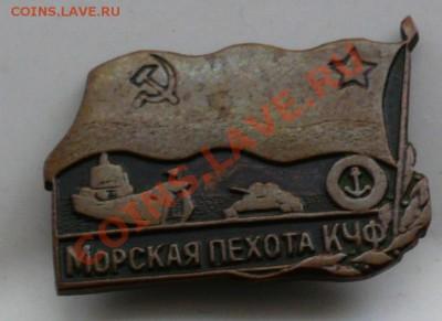 ВМФ на значках и знаки ВМФ. - P1060433.JPG