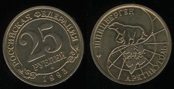 Щпицберген 25 рублей 1993 Unc - до 04.11.2008 22:00 - 25-93-shpits