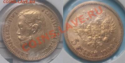 5 рублей 1898 и 1900 (2) - 002