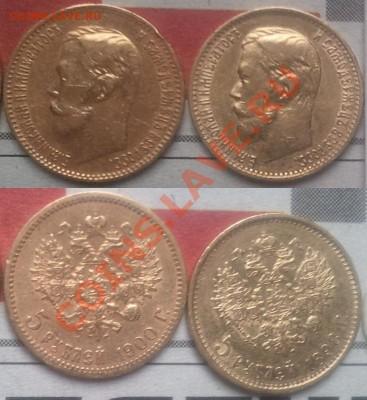 5 рублей 1898 и 1900 (2) - 001