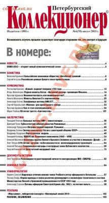 «Петербургский коллекционер» № 4(78) 2013 г. - 2O4Lv9zBDG8
