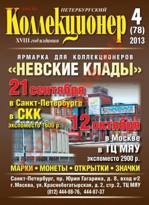 «Петербургский коллекционер» № 4(78) 2013 г. - ОБЛОЖКА ПК4