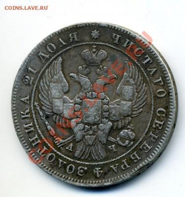 1 рубль 1843 год Подлинность - imh065