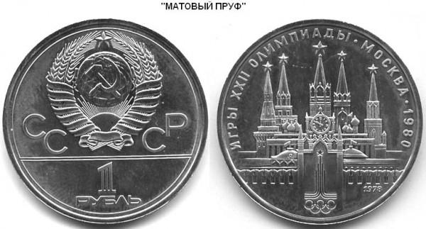 ОЛИМПИАДА пруф и ац - КРЕМЛЬ (матовый  пруф).JPG