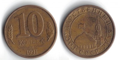 "10 копеек 1991-го года ""М"" - 10 копеек.JPG"