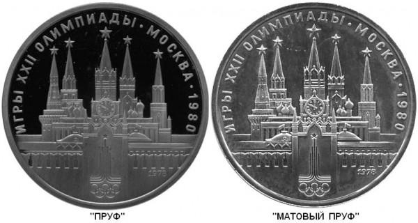 ОЛИМПИАДА пруф и ац - Кремль (пруф и матовый пруф)