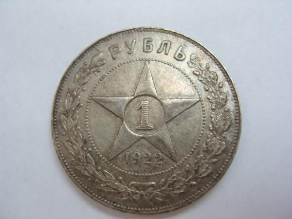 Рубль 1922 года - 1.JPG