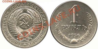 1 рубль 1856г. и 25 копеек 1878г. - 1 рубль 1956 без клейма