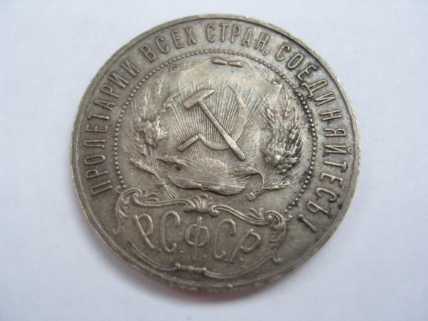 Рубль 1922 года - 2.JPG