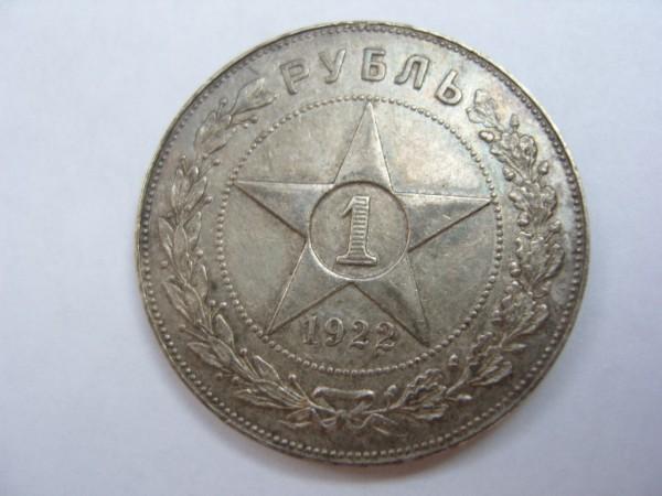 Рубль 1922 года - 1.1.JPG