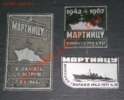 ВМФ на значках и знаки ВМФ. - Marti