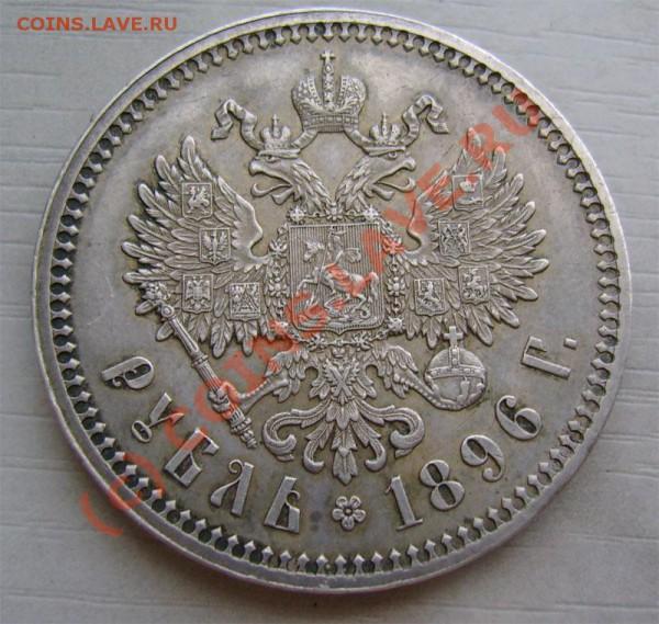 рубль 1896 г. сохранность? - 6a