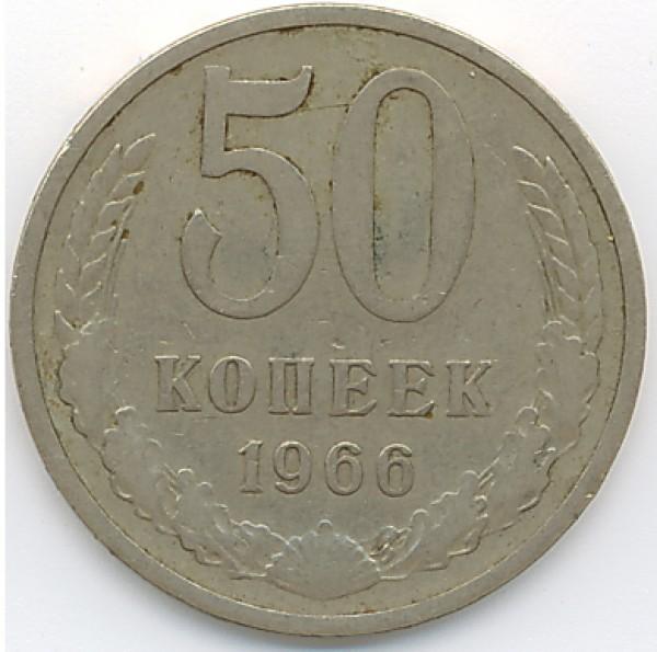 оцените 15к 1942г, 50к 1966г - 50k1