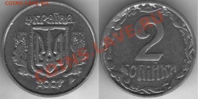 Бракованные монеты - Ukr_2kop_2007 brak