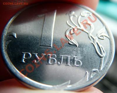 Бракованные монеты - P1100711.JPG