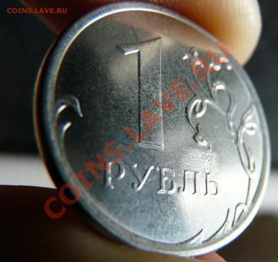 Бракованные монеты - P1100713.JPG