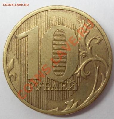 Бракованные монеты - 10 р плак