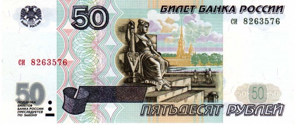 Боны РФ 1997, 2001. - 50_1997
