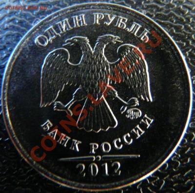 Бракованные монеты - P1110159.JPG