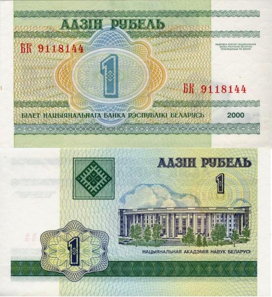 Боны Беларуси - 800px-Belarus-2000-Bill-1-Reverse