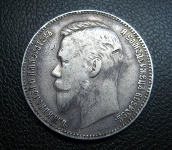 1 рубль 1901 ФЗ - 1р 1901фз_1
