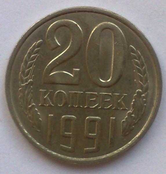 20 копеек 1991г - 2